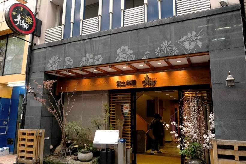 Aoyagi - restaurant in Kumamoto, Kyushu, Japan